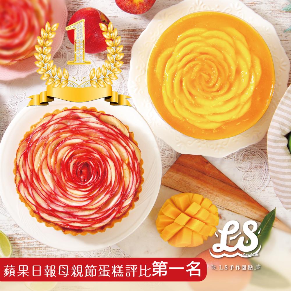 2020蘋果蛋糕評比冠軍絕美蘋果塔/芒果生乳酪蛋糕 6吋 ls手作甜點