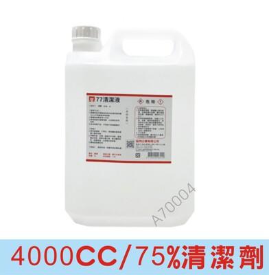 75% 潔用酒精4000CC成份是乙醇75%-台灣製造 (4.3折)