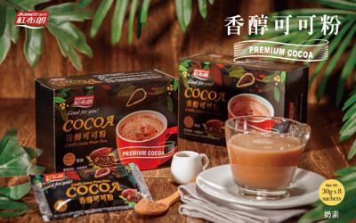 紅布朗 香醇可可粉 (30g*8入) (8.1折)