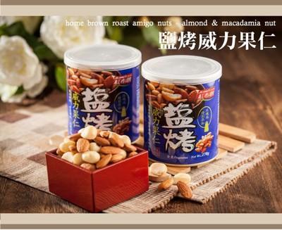 紅布朗 鹽烤威力果仁 170g (7.9折)