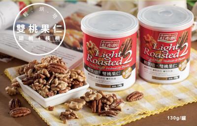 紅布朗 輕烘焙雙桃果仁 130g (7.9折)