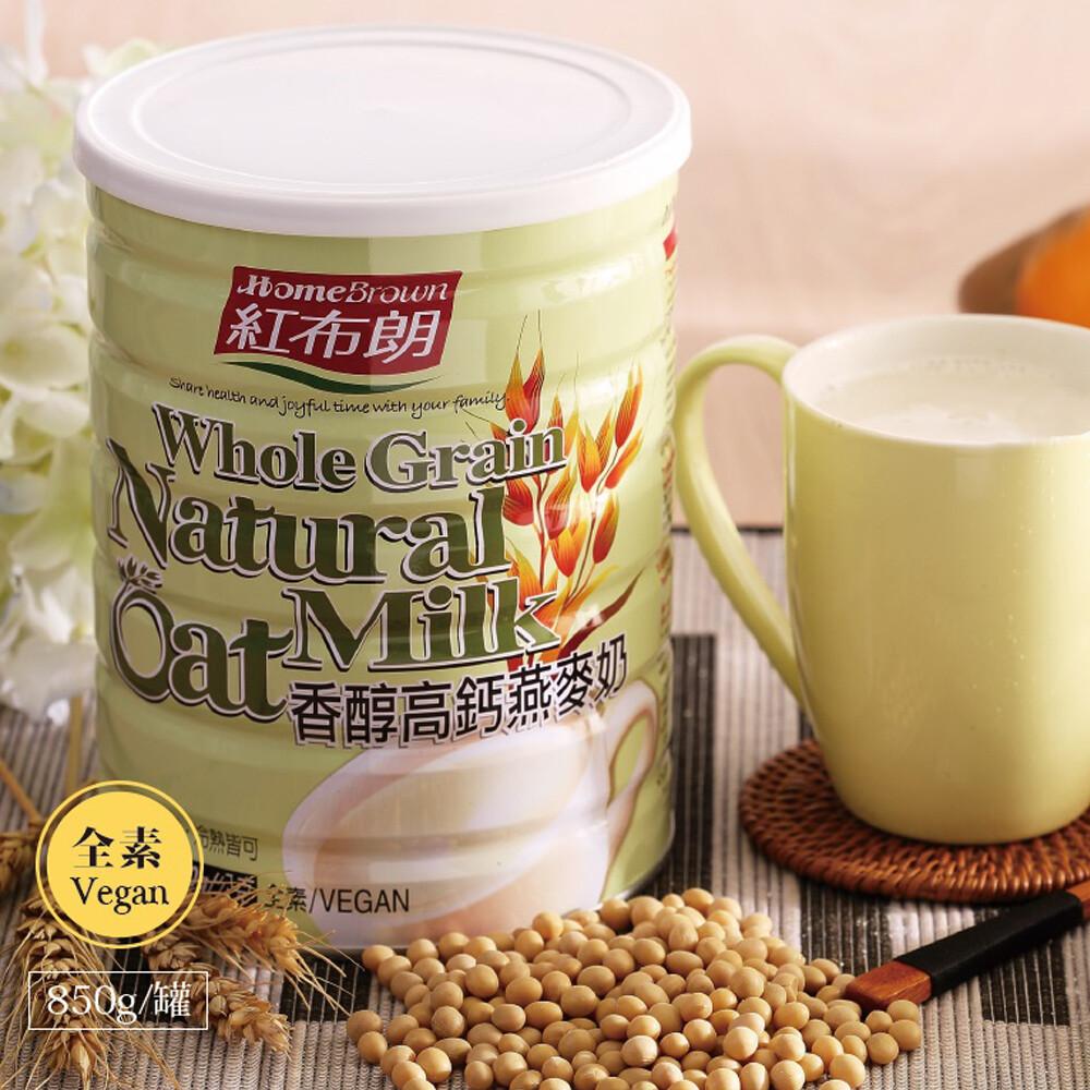 紅布朗 香醇高鈣燕麥奶 850g