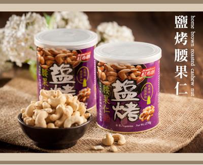 紅布朗 鹽烤腰果仁 170g (8.3折)