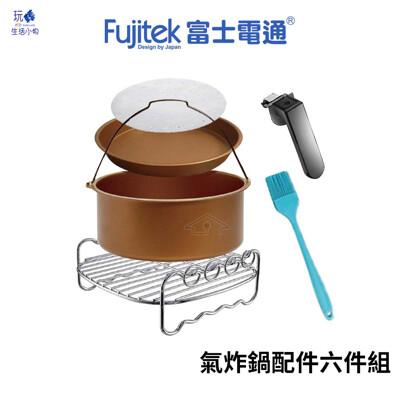 《玩轉生活小物》Fujitek富士電通 氣炸鍋配件6件組 適用3.2L智慧型氣炸鍋 FTD-A31 (6.5折)