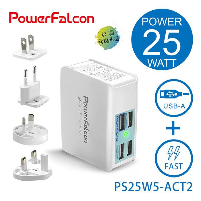 powerfalcon 25w usb-a qc3.0 4孔快速充電器-旅行萬用接頭款 快充 usb