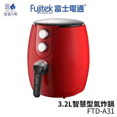 《玩轉生活小物》日本富士電通Fujitek 3.2L智慧型氣炸鍋 FTD-A31 新款/氣炸鍋 (6.7折)