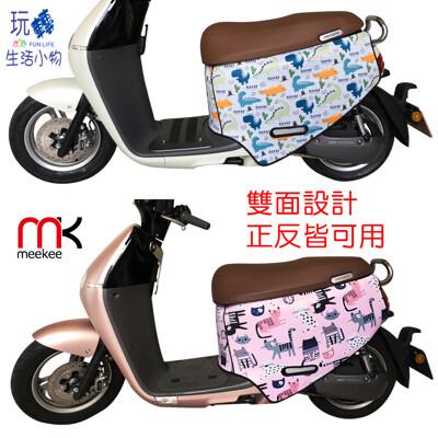 【新款現貨】gogoro2 車套/車罩/防刮/車身保護套/防刮車套 (6.6折)