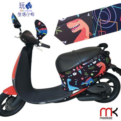 【新款現貨】 meekee gogoro 1 防刮車套/車套/車罩/防刮/車身保護套/保護套 車套 (6.2折)