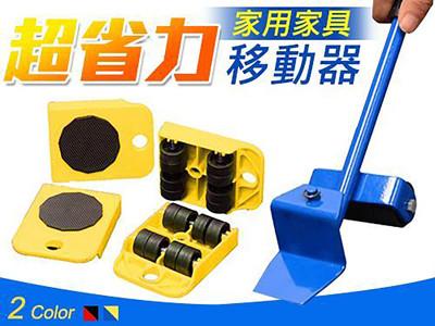 【超省力完美家用家具移動器】5件組 (5.3折)