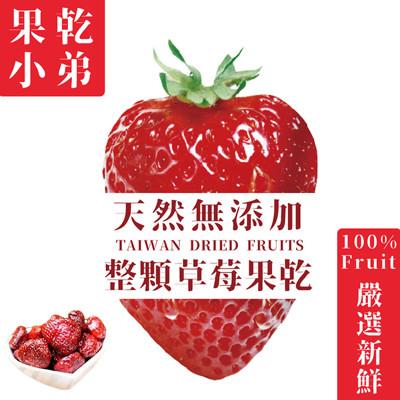 【果乾小弟-天然無添加】整顆草莓乾 (4.5折)