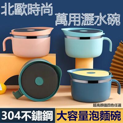加大304不鏽鋼瀝水泡麵碗 瀝水碗 餐盒 便當盒 保鮮盒 (2.7折)
