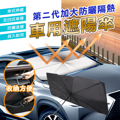 zhuyin第二代加大防曬隔熱汽車遮陽傘 擋風玻璃遮陽尺寸大號/小號任選  遮陽簾 (1.8折)