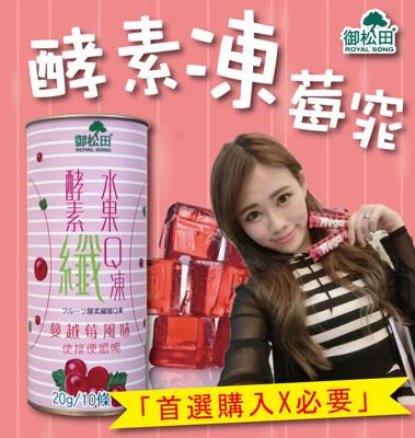 [御松田]水果酵素纖Q凍(10條X1罐) (3.4折)