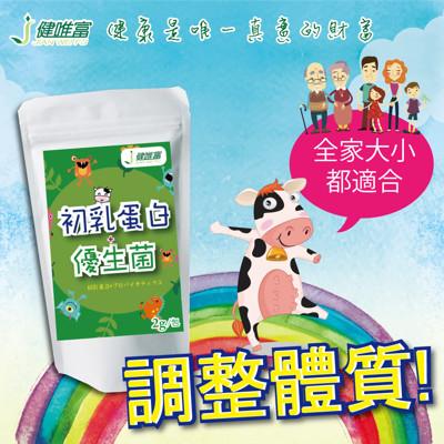[健唯富]初乳蛋白+優生菌(15包x1袋) (1.7折)
