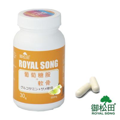 [御松田]葡萄糖胺+鯊魚軟骨(30粒X1罐) (3.4折)