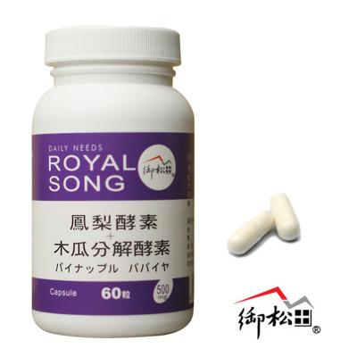 [御松田]鳳梨酵素+木瓜分解酵素膠囊(60粒X1罐) (4折)