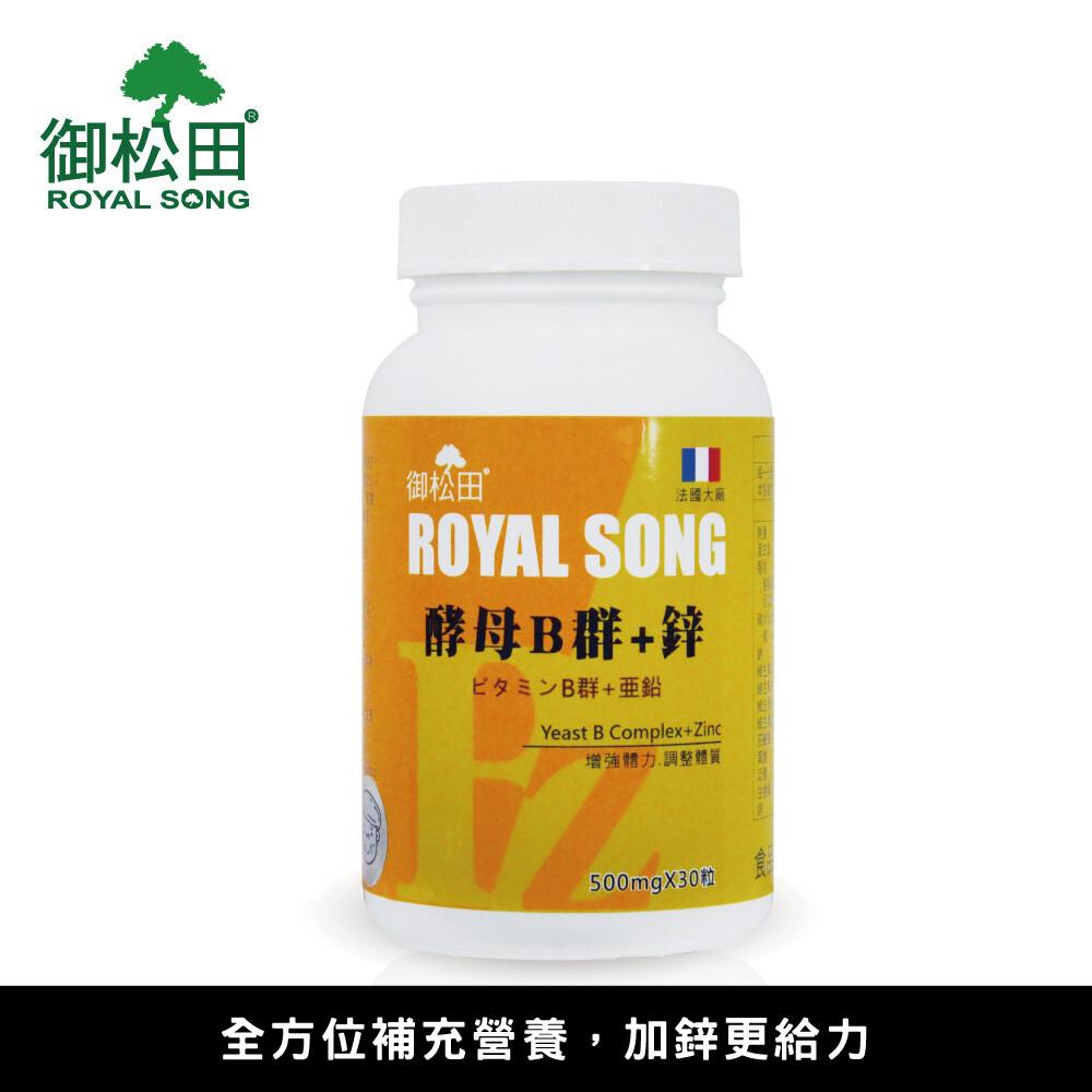 御松田酵母b群+鋅(30粒/罐)