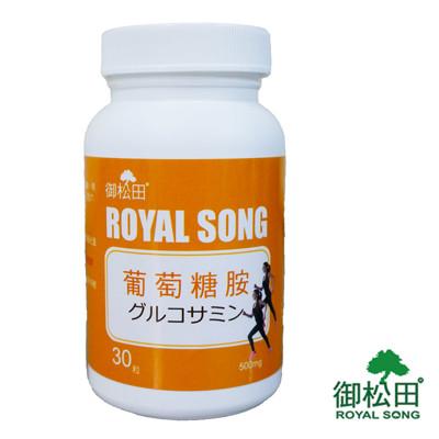 [御松田]葡萄糖胺(30粒X1罐) (2.5折)
