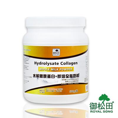 御松田水解膠原蛋白+即溶全脂奶粉(500g/瓶) (5.7折)