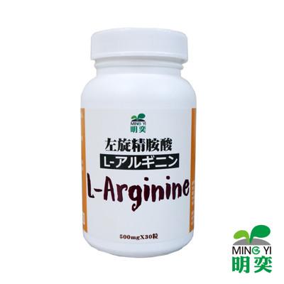[明奕] 左旋精胺酸(30粒X1入) (2.5折)