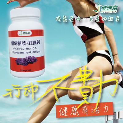 [健唯富]葡萄糖胺+紅藻鈣(30粒X1罐) (2.9折)