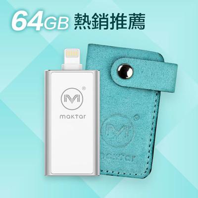 蘋果認證口袋相簿64G閃耀銀*贈送保護套 iPhone隨身碟 (5折)