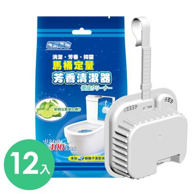 馬桶定量芳香清潔器*12入/箱 (0.6折)