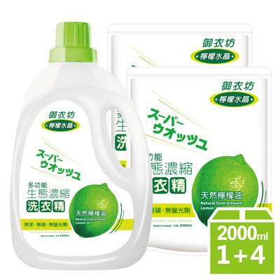 御衣坊多功能生態濃縮檸檬油洗衣精(2000mlX1瓶+2000mlx4包/箱) (2.9折)