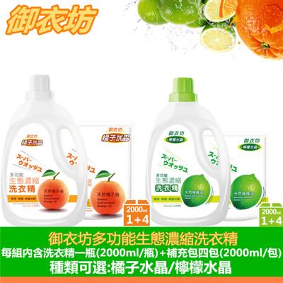 御衣坊多功能生態濃縮橘子水晶/檸檬水晶洗衣精(2000mlX1瓶+2000mlx4包/箱) (2.9折)