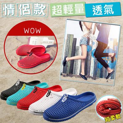 超輕量防水透氣男女洞洞鞋 (1.7折)