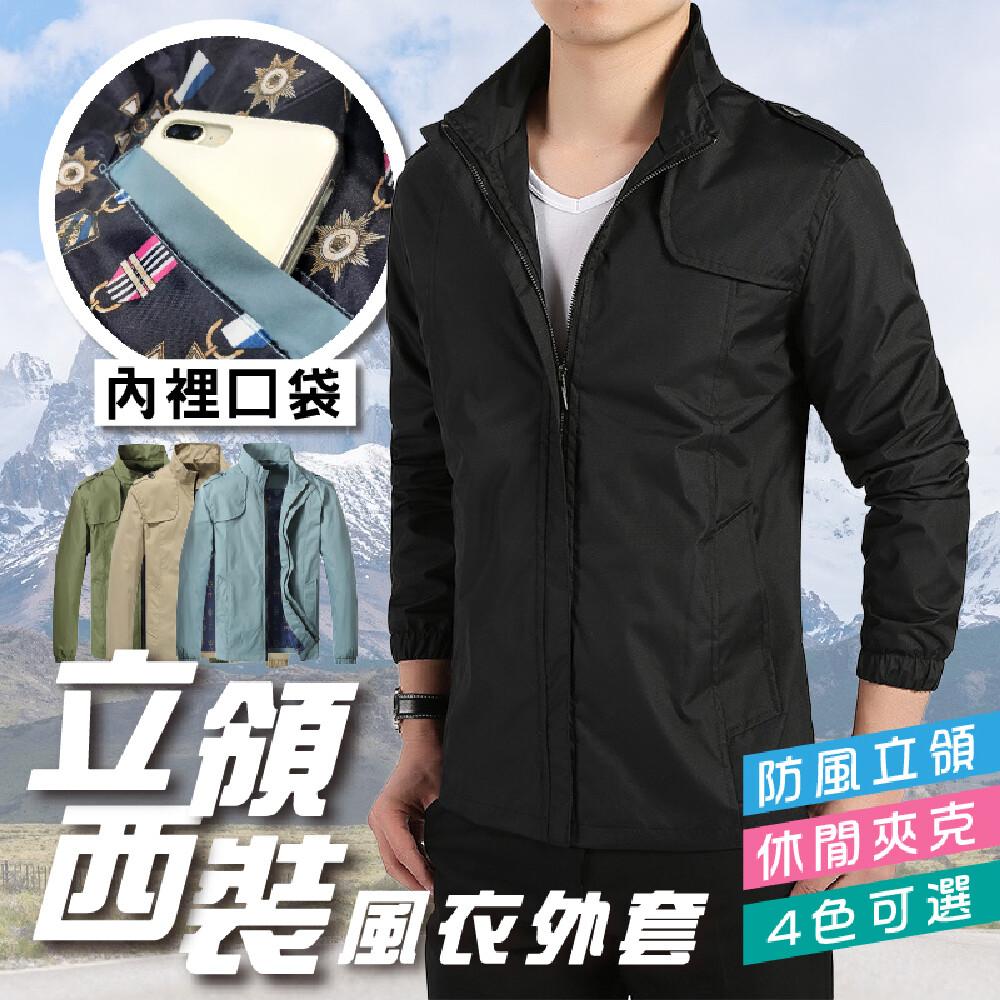 立領休閒西裝風衣外套-4色可選