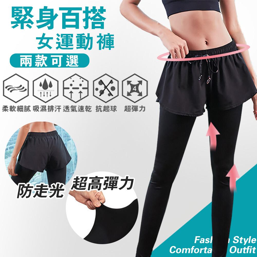 吸濕排汗假兩件女運動褲-2款可選