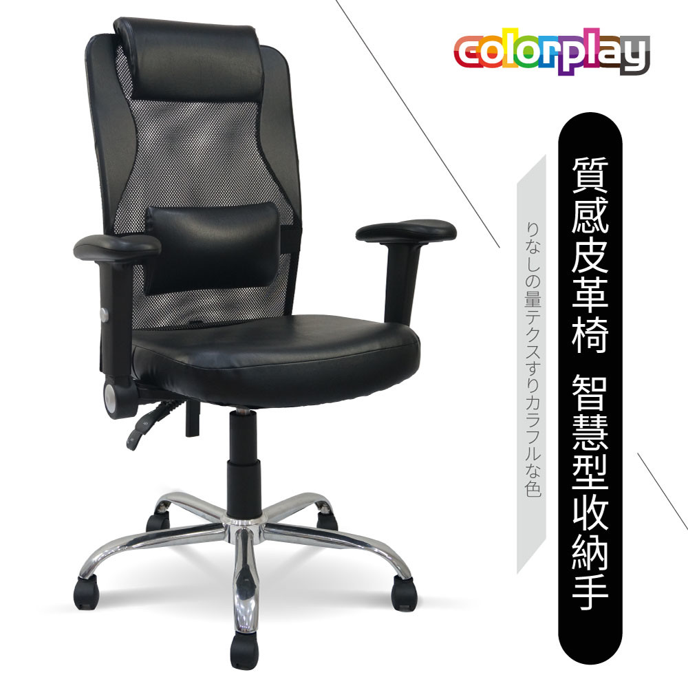 color play生活館麗莎皮面收納扶手鐵腳電腦椅(黑色)pm-03a-a