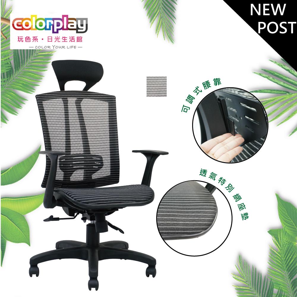 color play生活館pandan折疊扶手特級網座墊辦公椅 電腦椅