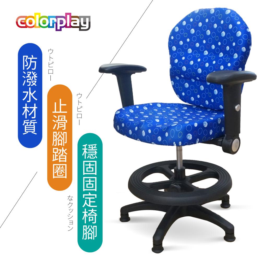 color play生活館圈圈防潑水收納扶手兒童成長椅 電腦椅 辦公椅 收納椅 兒童椅
