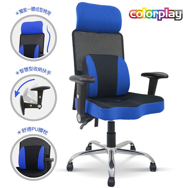color play生活館增高舒適頭枕升級pu坐墊鐵腳3d pu腰靠墊智慧收納扶手辦公椅/電腦椅