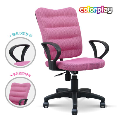 【Color Play生活館】克洛伊D手專利座墊辦公椅 電腦椅