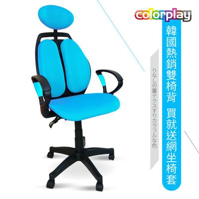 【Color Play生活館】黛比可調式頭枕雙背網座電腦椅(七色)DB-01 (6.7折)