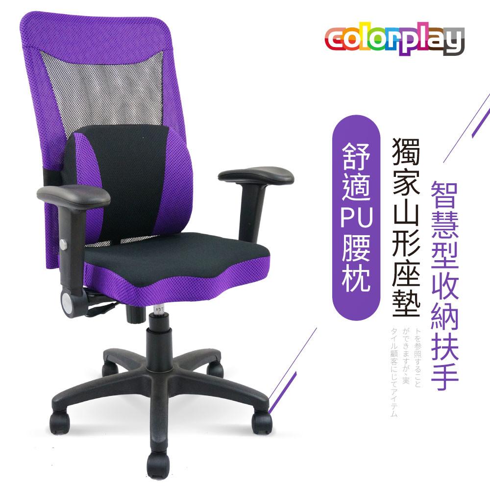 color play生活館pu腰枕智慧收納扶手辦公椅/電腦椅/會議椅/職員椅/透氣椅(七色)
