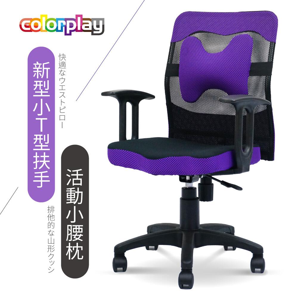color play生活館蘿拉造型扶手輕巧辦公椅 電腦椅 收納椅(八色)