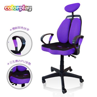 【Color Play生活館】Fanny芬妮可調式頭枕雙背護腰PU坐墊機能辦公椅(七色)DB-03 (7.5折)