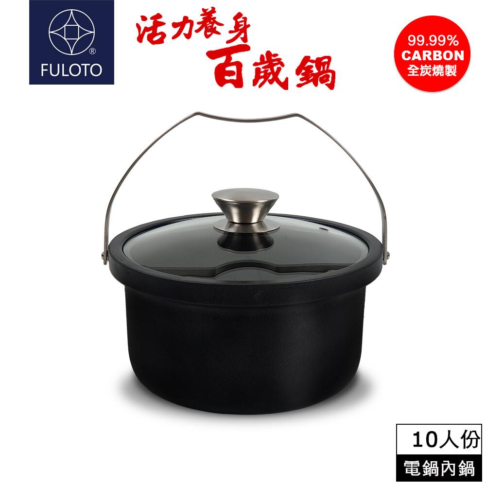 婦樂透活力養身百歲鍋-10人份竹炭內鍋含鍋蓋(遠紅外線/激活養分/淨化食材/吃得健康)
