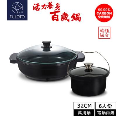 【婦樂透 FULOTO】遠紅外線全炭百歲鍋-超值二件組(32cm炒鍋+6人份內鍋) (5.2折)