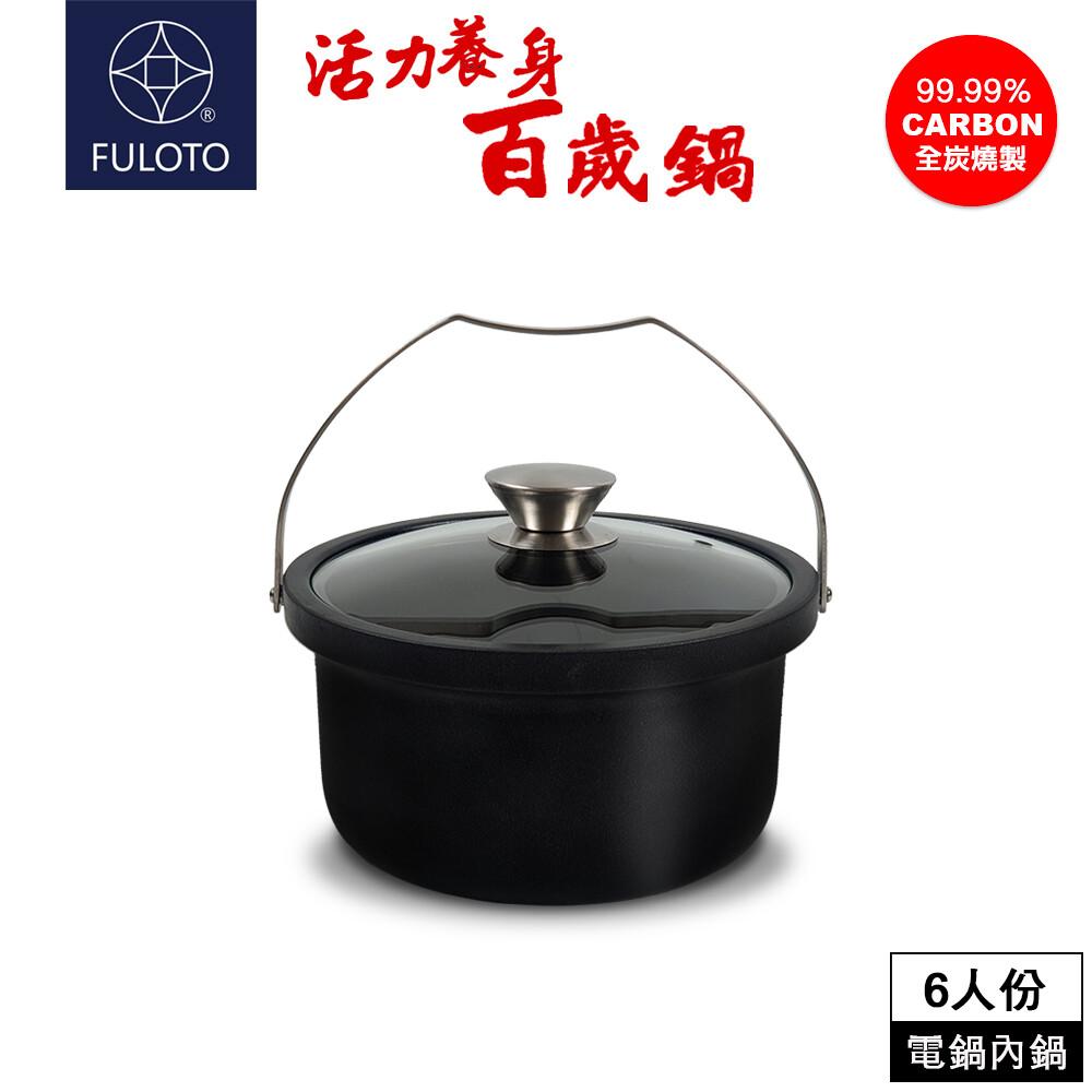 婦樂透活力養身百歲鍋-6人份竹炭內鍋含鍋蓋(遠紅外線/激活養分/淨化食材/吃得健康)