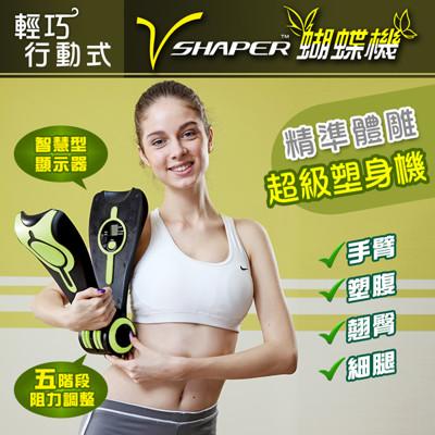 【V Shaper】蝴蝶機 夾夾樂 輕巧超級塑身機 2色可選(洛克馬企業 保固一年) (4.4折)