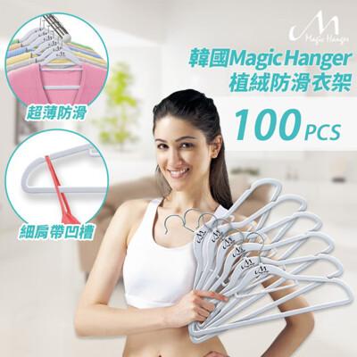 magic hanger 韓國熱銷 超薄防滑植絨 神奇不滑落衣架100支組 洛克馬企業 (8.4折)