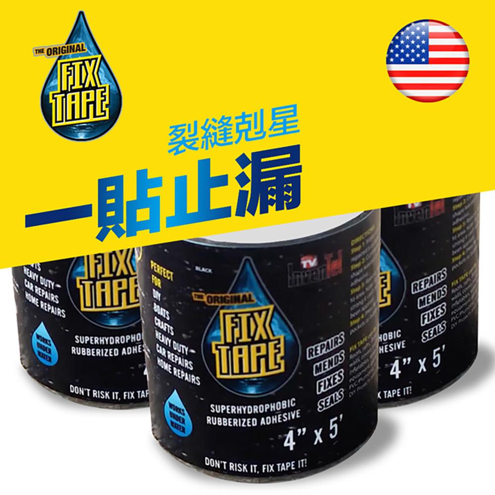 美國fix tape超強防水修補膠帶