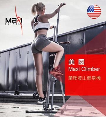 【Maxi Climber】專業攀爬登山機 蜜臀鍛鍊機(洛克馬企業 保固一年) (3.2折)
