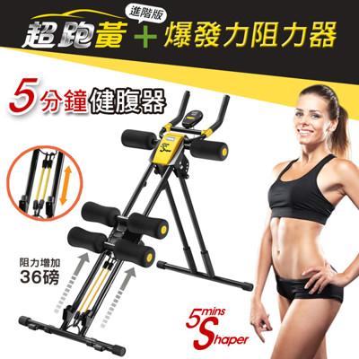 【5mins Shaper】五分鐘健腹器進階款+六秒腰塑腰塑帶 附2條阻力器( 洛克馬企業) (3.8折)
