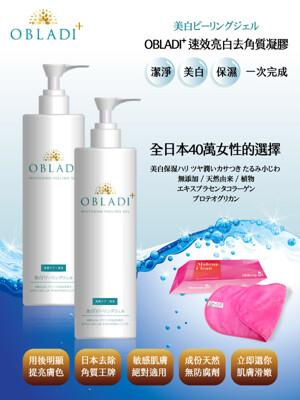 【OBLADI】日本速效亮白去角質凝膠 日本製  即期品 (1.2折)